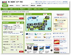 gamen_rakutentravel