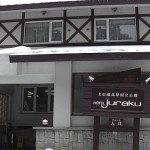 万座ホテル聚楽の評判・口コミ(群馬・万座)