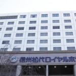 信州松代ロイヤルホテルの評判・口コミ(長野・松代温泉)