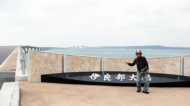 miyakojima-itoman09
